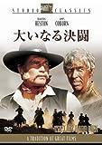 大いなる決闘[DVD]
