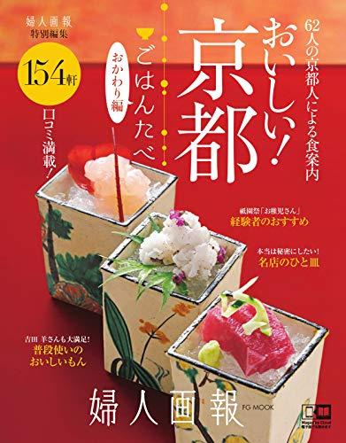 京都「ごはんたべ」 おかわり編 (2018-06-30) [雑誌]