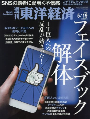 週刊東洋経済 2018年5月19日号 [雑誌](フェイスブック解体)