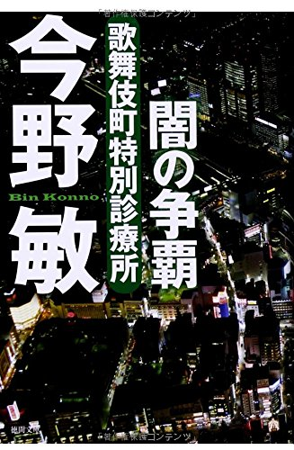 闇の争覇: 歌舞伎町特別診療所 〈新装版〉 (徳間文庫)の詳細を見る
