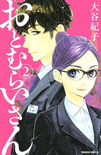おとむらいさん(2) (BE・LOVEコミックス)