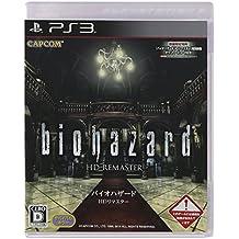バイオハザード HDリマスター - PS3