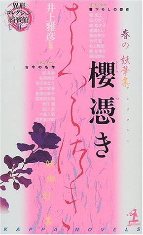 桜憑き―異形コレクション綺賓館〈3〉 (カッパ・ノベルス)の詳細を見る