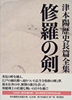 津本陽歴史長篇全集 (第7巻)