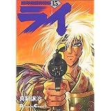 銀河戦国群雄伝ライ (15) (Dengeki comics EX)