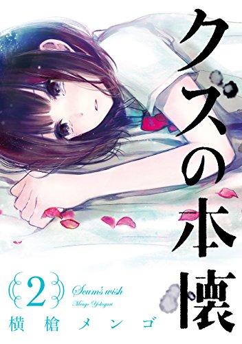 クズの本懐 2巻 (デジタル版ビッグガンガンコミックス)