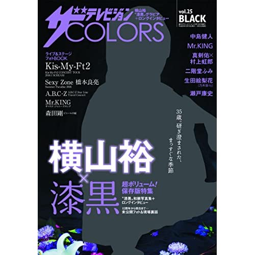 ザテレビジョンCOLORS vol.25 BLACK