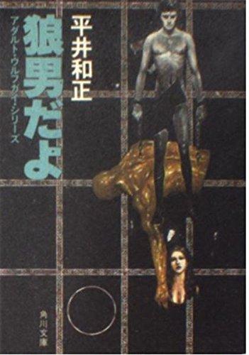 狼男だよ (角川文庫 緑 383-57)の詳細を見る
