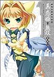 マジキュー4コマ 真・恋姫†無双 萌将伝 (4) (マジキューコミックス)