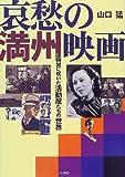 哀愁の満州映画―満州国に咲いた活動屋たちの世界