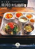食べる旅 韓国むかしの味 (とんぼの本) 画像