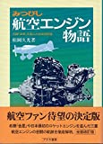みつびし航空エンジン物語―名機「金星」を産んだ技術者群像