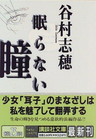 眠らない瞳 (講談社文庫)の詳細を見る