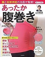 腸と自律神経の名医が監修!あったか腹巻き ([バラエティ])