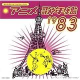 みんなのテレビ・ジェネレーション アニメ歌年鑑1983年