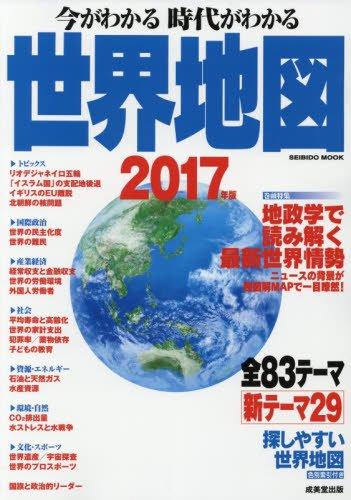 今がわかる時代がわかる世界地図 2017年版 巻頭特集:地政学で読み解く最新世界情勢 (SEIBIDO MOOK)の詳細を見る