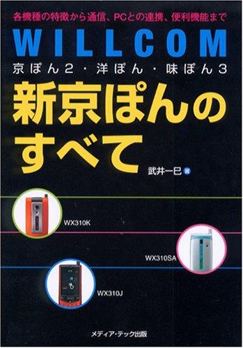 WILLCOM 京ぽん2・洋ぽん・味ぽん3・新京ぽんのすべて—各機種の特徴から通信、PCとの連携、便利機能まで -