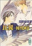 比翼-HIYOKU-鬼の風水 外伝 (講談社X文庫ホワイトハート)