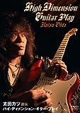 Amazon.co.jp太田カツ 直伝 ハイ・ディメンション・ギター・プレイ [DVD]