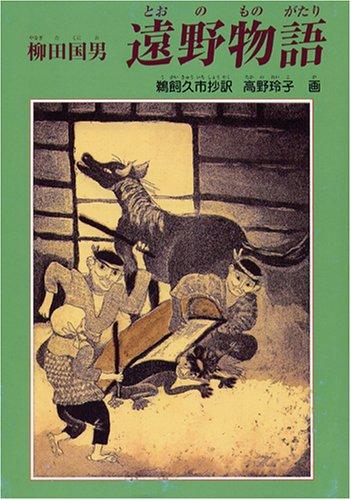 遠野物語 (郷土の研究)