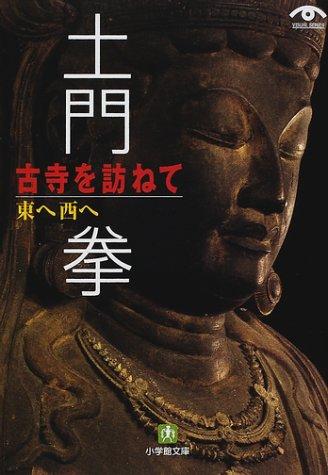 古寺を訪ねて―東へ西へ (小学館文庫)