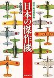 日本の傑作機―図説・飛行機事典 (光人社NF文庫)