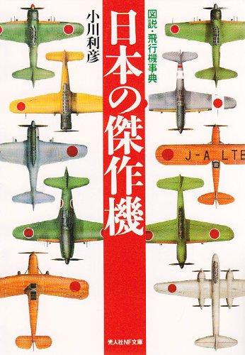 日本の傑作機―図説・飛行機事典 (光人社NF文庫)の詳細を見る