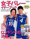 女子バレー イヤーブック2010-2011 (ブルーガイド・グラフィック)