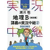 [センター試験]瀬川聡 地理B講義の実況中継 (2)地誌編 (センター試験実況中継シリーズ)