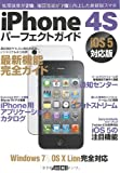 iPhone 4S パーフェクトガイド iOS 5対応版