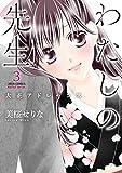 わたしの先生~大正アドレセンス~ : 3 (ジュールコミックス)