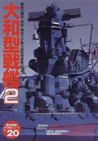 大和型戦艦 (2) (〈歴史群像〉太平洋戦史シリーズ (20))