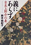 義にあらず―吉良上野介の妻