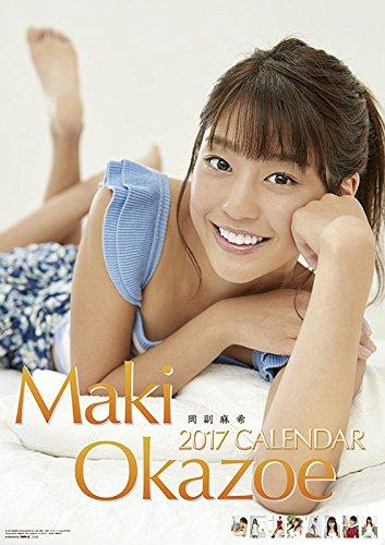 岡副麻希 2017年度カレンダー CL-020・・・