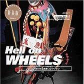 Hell on WHEELS―暴走族の改造単車コレクション (ストリートデザインファイル)