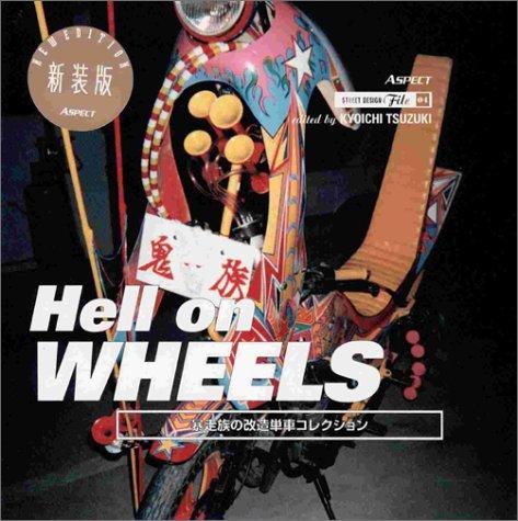 Hell on WHEELS―暴走族の改造単車コレクション (ストリートデザインファイル)の詳細を見る