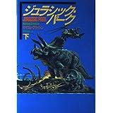 ジュラシック・パーク〈下〉 (Hayakawa novels)