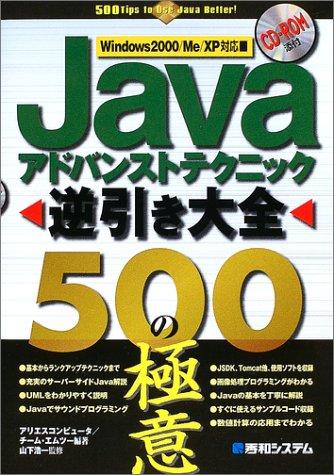 Javaアドバンストテクニック逆引き大全500の極意