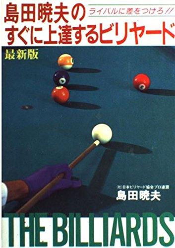 最新版 島田暁夫のすぐに上達するビリヤード―ライバルに差をつけろ!!