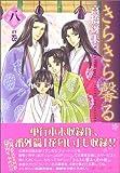 きらきら馨る (8の巻) (ウィングス・コミックス文庫)