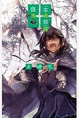 〈本の姫〉は謳う3 (C★NOVELSファンタジア) Kindle版
