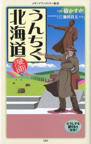 漫画・うんちく北海道 (メディアファクトリー新書)の詳細を見る