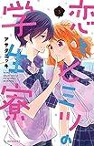 恋とヒミツの学生寮(3) (デザートコミックス)