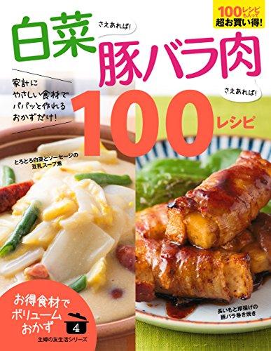 白菜さえあれば!豚バラ肉さえあれば!100レシピ 主婦の友生活シリーズ