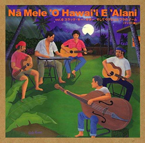[画像:ナ・メレ・オ・ハワイ・エ・アラニ vol.6 スラック・キー・ギター、そしてウクレレとフラのブーム <インスト編]