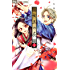 女王の花(15) (フラワーコミックス)