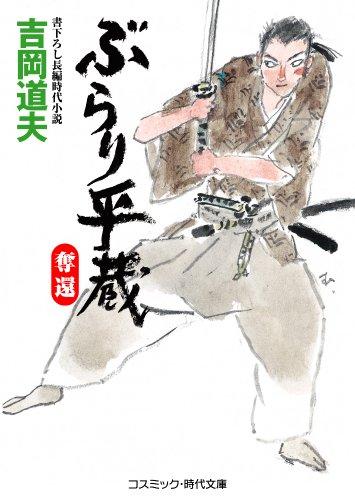 ぶらり平蔵―奪還 (コスミック・時代文庫)の詳細を見る