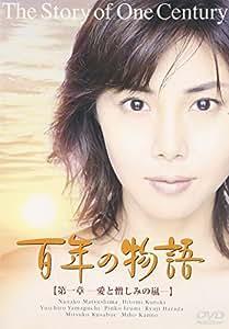 百年の物語 第一章 [DVD]