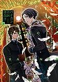 バチカン奇跡調査官3 (コミックジーン)
