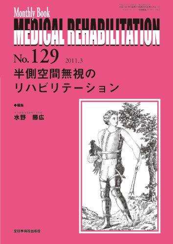 半側空間無視のリハビリテーション (MB Medical Rehabilitation No.129 (メディカルリハビリテーション))